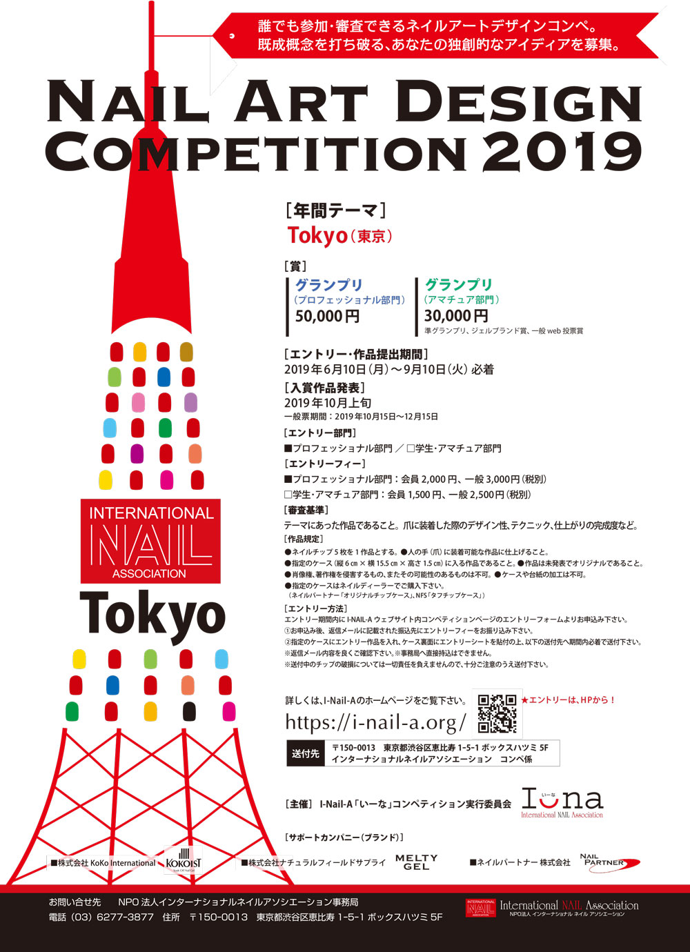 2019 NAIL COMPETITION